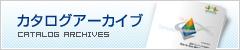 カタログアーカイブ - 電子ブック形式でご覧になれます。